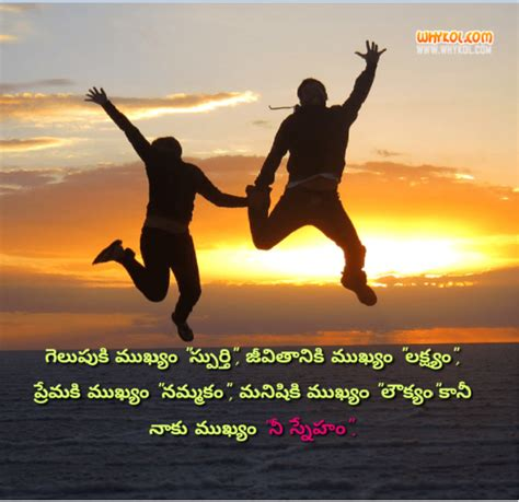 Best Friendship Quotations In Telugu with nice hd images