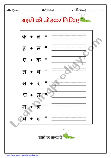 Hindi Worksheet | Look at the Picture and Circle the
