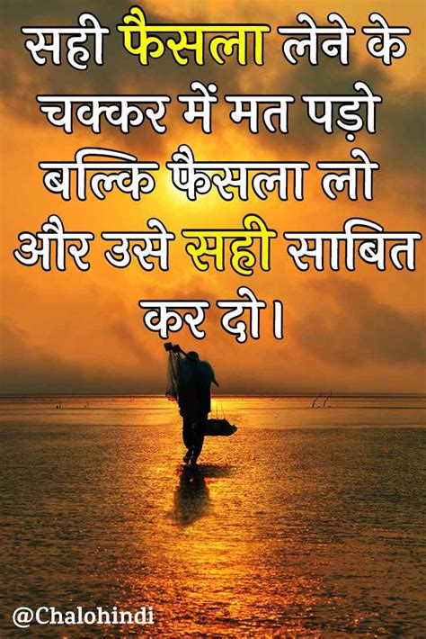 30 Hard Working Inspirational Success Status in Hindi with